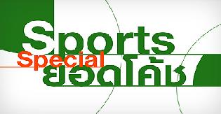 """Sports Special """"ยอดโค้ช"""""""