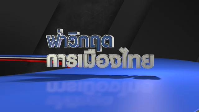 ฝ่าวิกฤตการเมืองไทย - ตอน